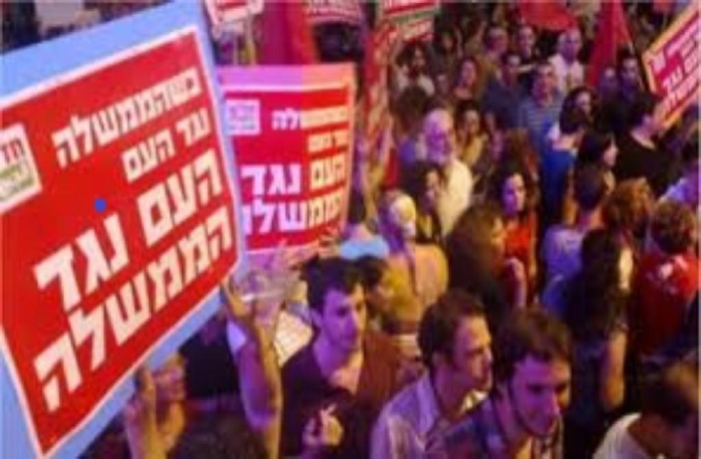 מחאה2011