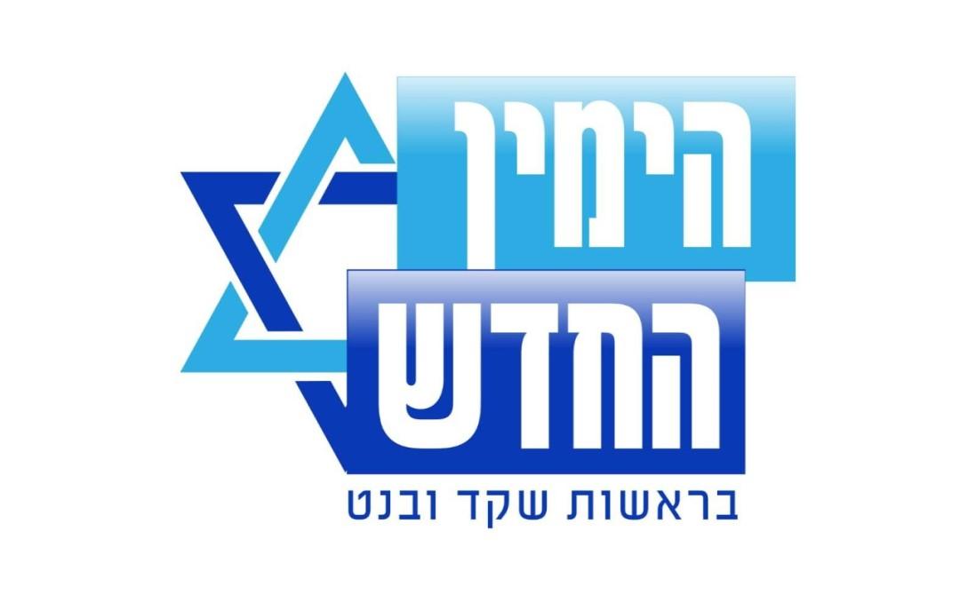 הימין-החדש-לוגו-e1546184382596